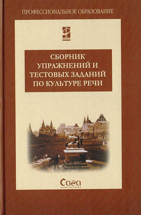 Гдз по русскому языку и культуре речи а.и.дунев 2004 онлайн