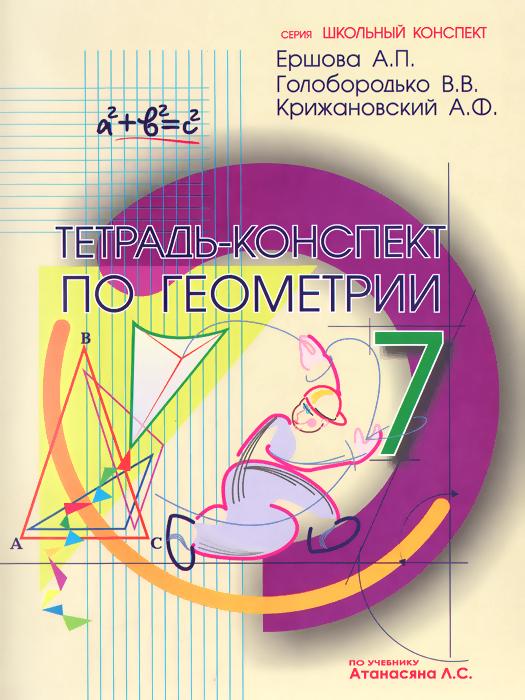 гдз по геометрии 7 класс ершова конспект