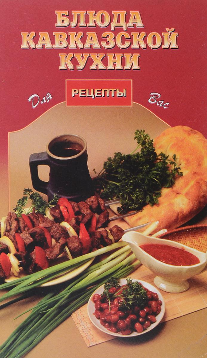Кавказская кухня рецепты горячие блюда