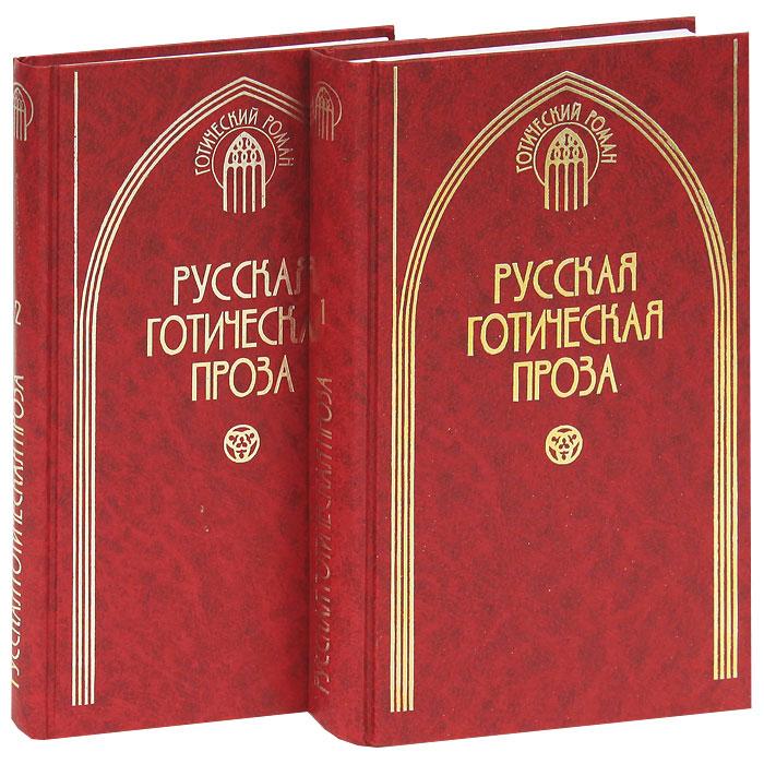 антология готика книги фото вытяжные агрегаты