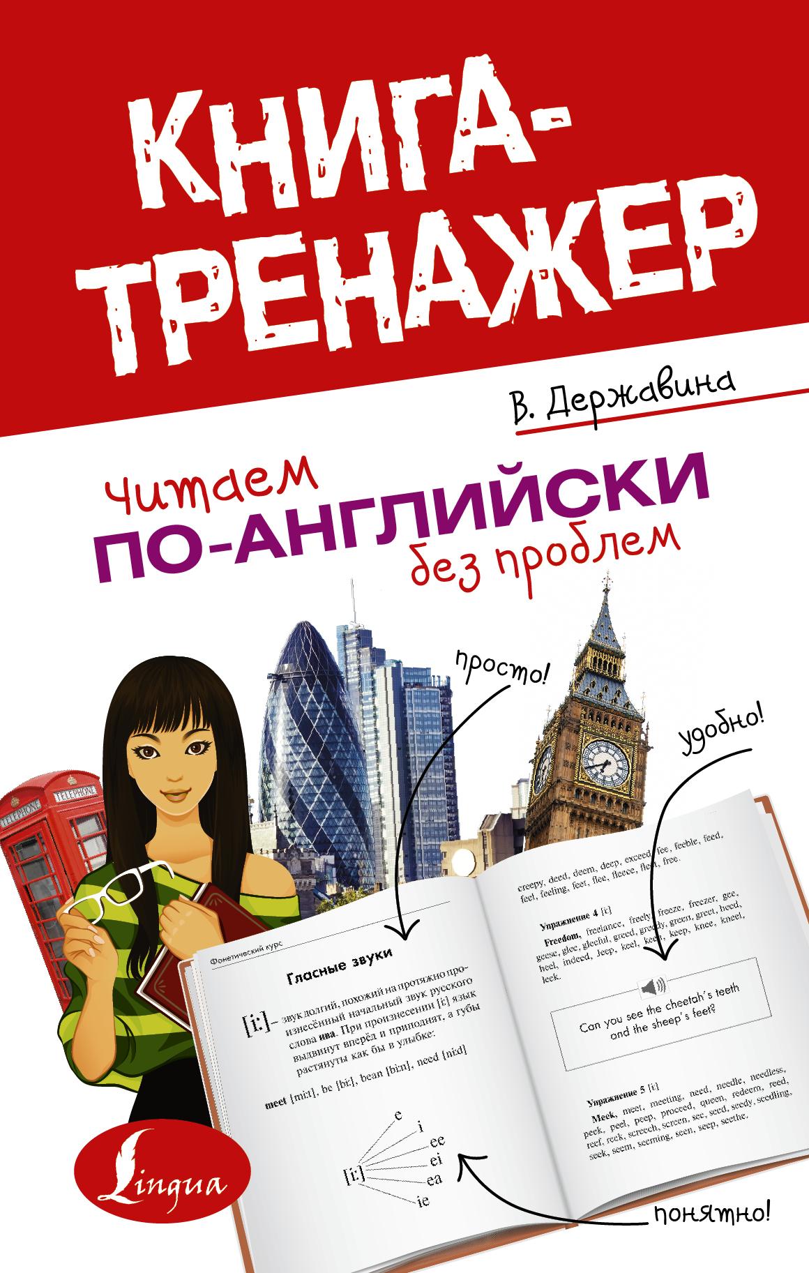 Читаем по-английски без проблем. Читаем по-английски. Книга-тренажер для начинающих - Виктория Державина