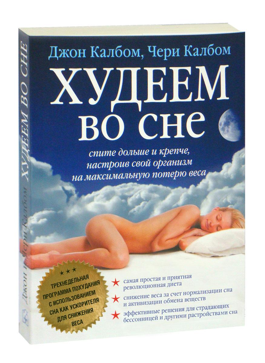 Я Похудела Во Сне. Сон и похудение: почему человек худеет во сне?