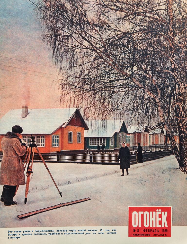 Журнал огонек картинка