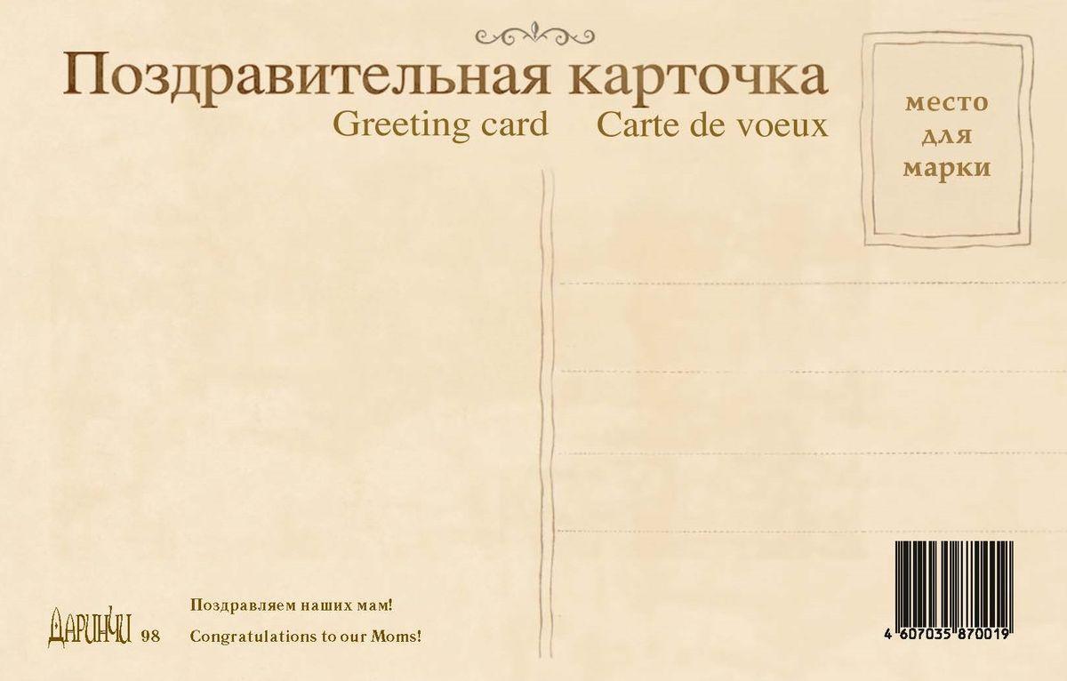 Почтовая открытка на день рождения 432