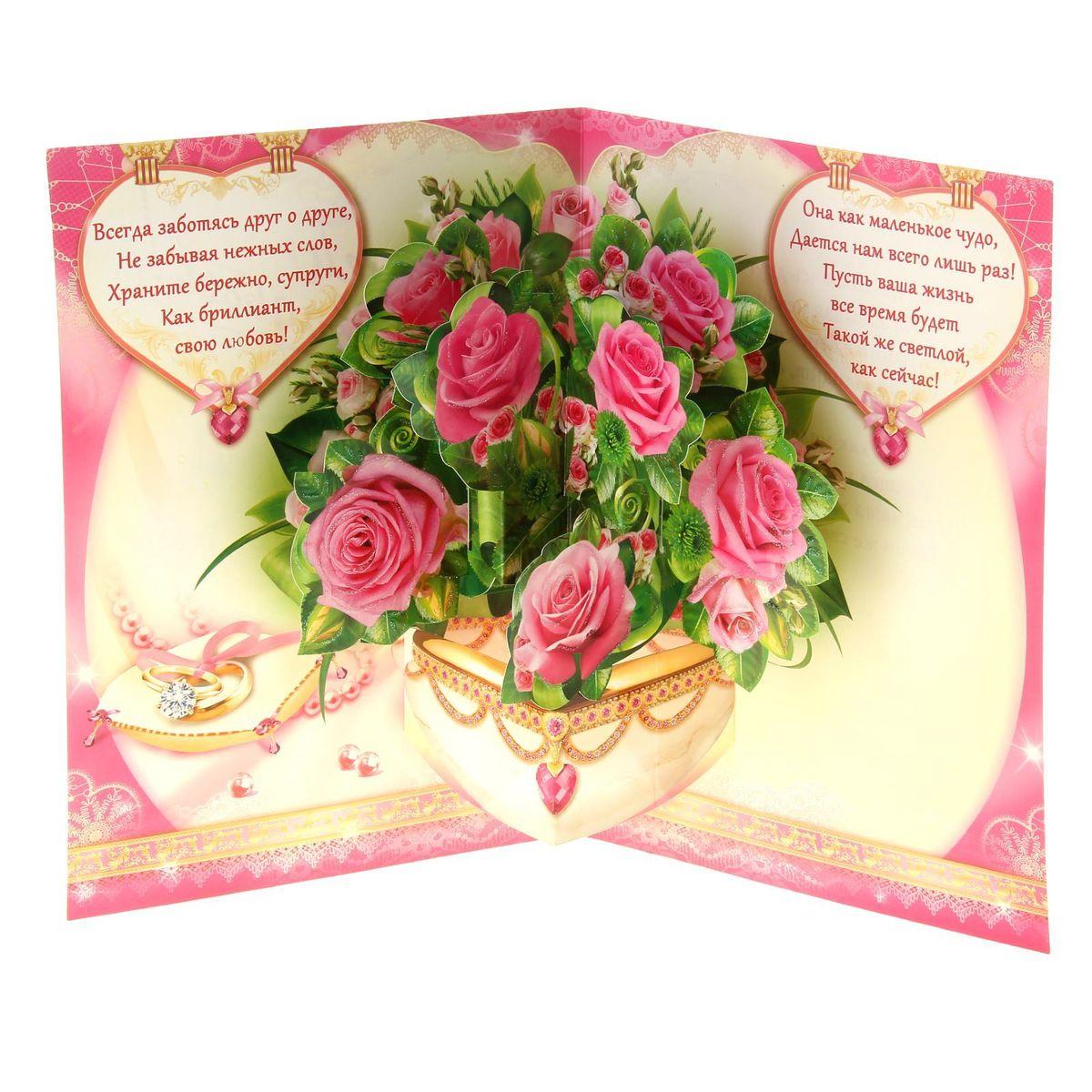 Поздравления с днем свадьбы роз