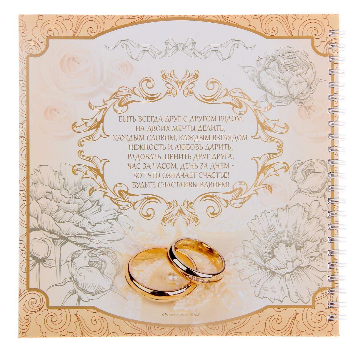 Поздравление на свадьбу для лучшего друга