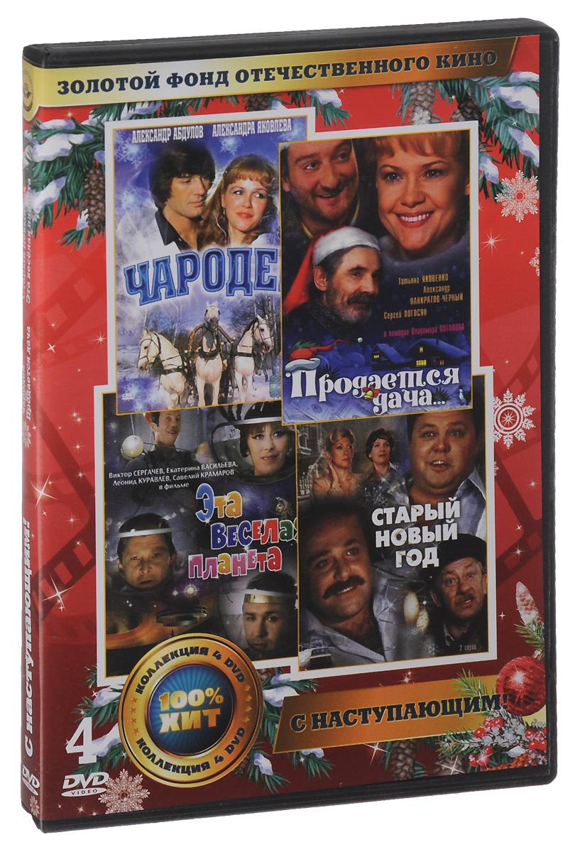 Похожие фильмы на старый новый год